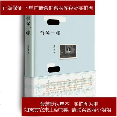 【二手舊書9成新】有琴一張(內附CD)9787200129243