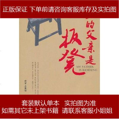我的父親是板凳 王儉 國際文化 9787512502185