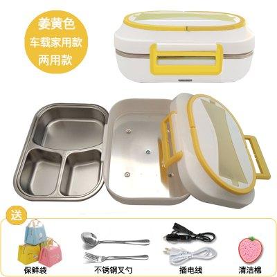 電熱飯盒可插電加熱保溫熱飯上班兩用家用車載加熱飯盒 淡黃色-220V家用+12V車載兩用款
