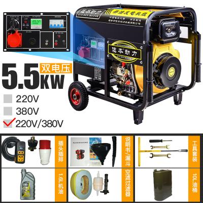 雙電壓工地小型柴油發電機組3/5/6/8/10kw家用靜音220v 三相380v 5500W新款開架雙電壓
