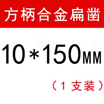 合金鑿子阿斯卡利鏟墻王方柄四坑圓柄沖擊鉆頭光桿混泥土開電鎬電錘鉆頭 方柄10*150mm合金扁鑿(單支)