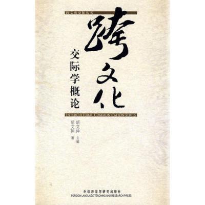 跨文化交際學概論(跨文化交際叢書)(新)——名家睿智之談——新學科的研究成果