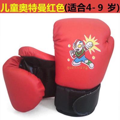 3-13小孩兒童拳擊手套幼兒沙袋男孩訓練泰拳散打搏擊少年拳套成人蘇寧放心購定制產品