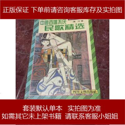 【手成新】港臺百唱不厭歌曲 不詳 四川文藝出版社 9787541115356