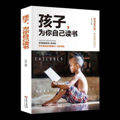 孩子為你自己讀書 青少年勵志書籍 四五六年級小學生課外閱讀書籍必讀 初中生中學生課外書老師推薦10-15歲兒童讀物經