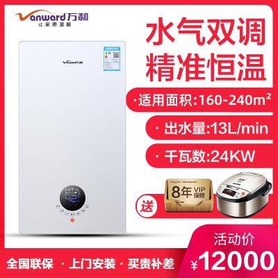 萬和(Vanward) 燃氣采暖熱水爐 壁掛爐 采暖洗浴兩用U系列第4代24kw天然氣(120m2-160m2)
