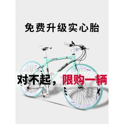 死飛變速自行車實心胎活飛網紅單車雙碟剎公路賽26寸學生成人男女死飛公路車自行車便攜輕巧輕便腳踏車男女變速腳踏車可帶人