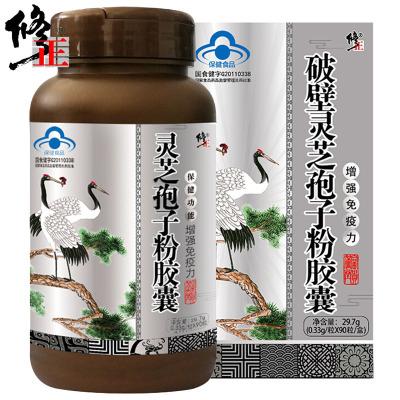 修正(xiuzheng)破壁灵芝孢子粉胶囊 29.7g/盒装 多灵芝孢子油孢子粉灵芝粉增强免疫礼盒