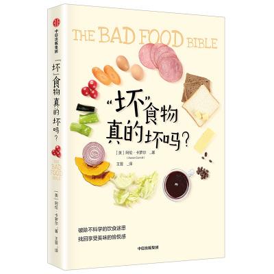 壞食物真的壞嗎 [美]阿龍·卡羅爾 著 王晉 譯 生活 文軒網