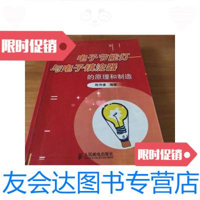 【二手9成新】電子節能燈與電子鎮流器的原理和制造 9787115123374