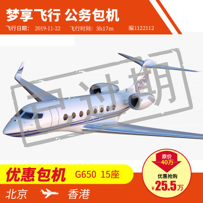 【夢享飛行 公務機包機】全國公務機優惠包機北京→香港商務包機私人飛機包機公務機租賃