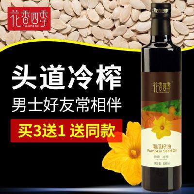 花香四季 冷榨南瓜籽油500ml 棕红色 南瓜子油红瓜子油男性食用油