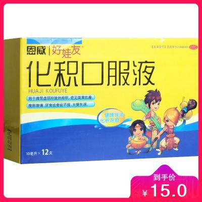 化積口服液 10毫升*12支 恩威(江西)制藥有限公司