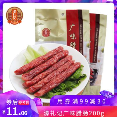 【滿99減30】濠禮記 廣味臘腸 200g 袋裝 微甜酒香廣東臘味臘腸