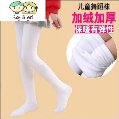 秋冬季儿童裤袜女孩白色打底裤加绒加厚女童舞蹈袜子连体档
