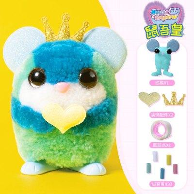 絨豆豆玩具可愛創意DIY女孩生日毛絨動物公仔娃兒童玩偶掛件 萌寵款【鼠吾皇】 官方正版