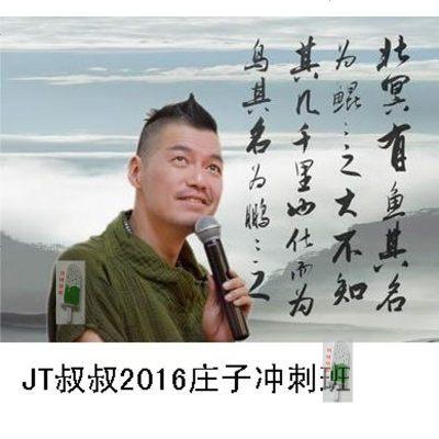 jt叔叔2016年庄子冲刺班录音