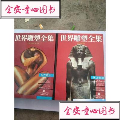 【单册】世界塑全集--东方部分(上下册、全二册)