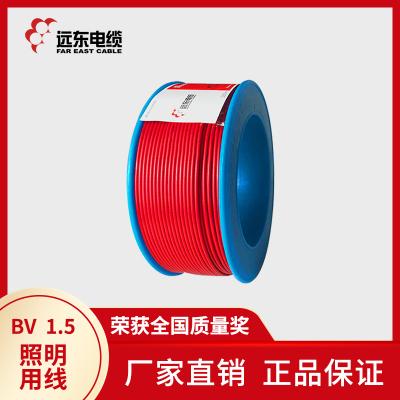 遠東電纜(FAR EAST CABLE)電線電纜 BV1.5平方 國標銅芯單芯線 單股硬線100m 【精裝】