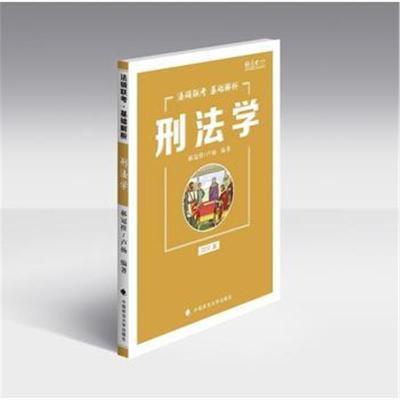 全新正版 2019法硕联考基础解析——刑法学