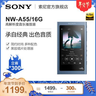 Sony/索尼 NW-A55 MP3高解析度音乐播放器 月光蓝