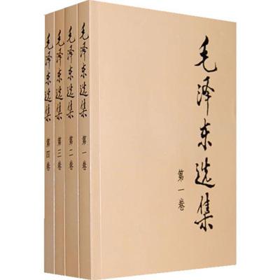 毛澤東選集 (全四冊,大32開)