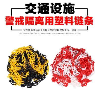 阿斯卡利黄黑红白塑料警示链条路障路锥防护链条路障锥雪糕筒链接件 塑料S扣