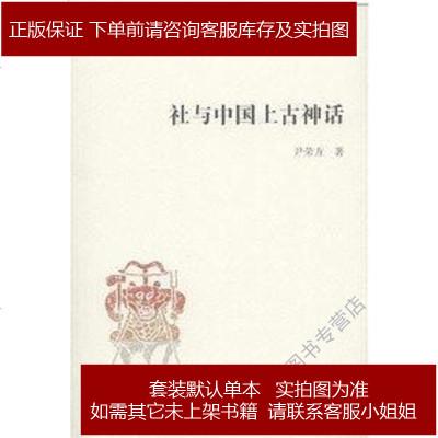 社與中國上古神話 尹榮方 上海古籍出版社 9787532567072