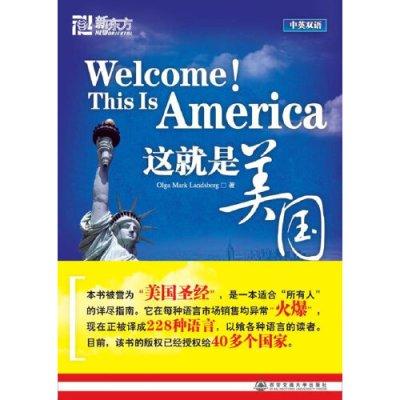 這就是美國--新東方大愚留學系列叢書