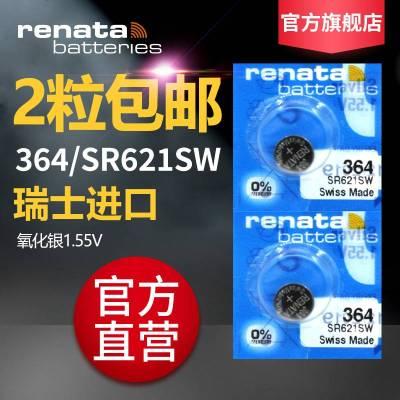 Renata364sr621sw纽扣手表电池AG1CK浪琴DW天梭男女表卡西欧swatch通用1.55v罗西尼石英表