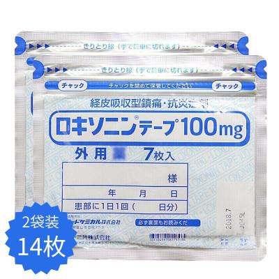 日本膏药贴 撒隆巴斯久光,Hisamitsu红花 风湿痛肩颈痛腰痛膏药贴 一三共镇痛贴2袋14枚