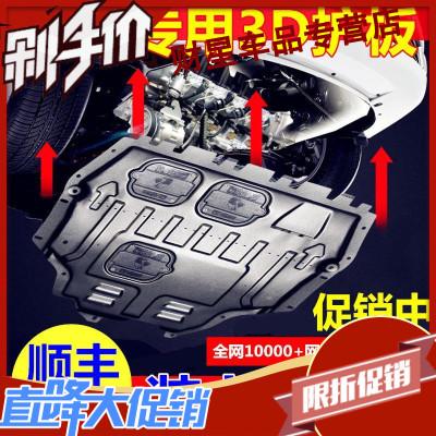 财星2019款汽车发动机下护板底盘装甲挡板新款防护底板发动机护板专用 ★3D塑钢护板--加厚升级款--不 装