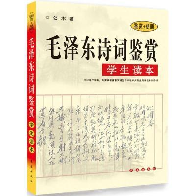 毛澤東詩詞鑒賞學生讀本 公木 著 文學 文軒網