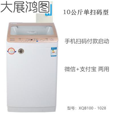 8公斤投币式洗衣机手机扫码商用自助全自动6.5-10KG 10公斤单扫码