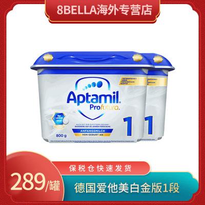 【保稅倉發貨】德國白金版aptamil愛他美1段奶粉800g嬰幼兒配方奶粉0~6月 2罐裝