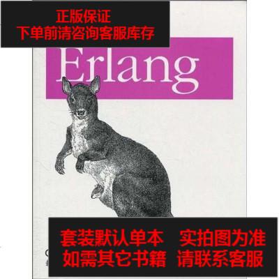 【二手8成新】Erlang编程 9787564122690