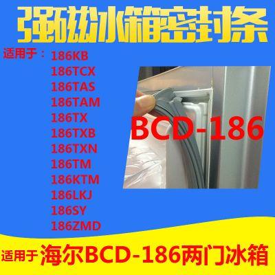 適用于海爾冰箱封條BCD-186KB 186TCX 186TAS 186TAM 186TX磁條J64W