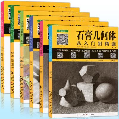 全套6冊熊飛自學畫畫系列教材 石膏幾何體素描石膏像色彩靜物人物速寫人物頭像從入門到精通 零基礎鉛筆畫技法書 湖北美術出版