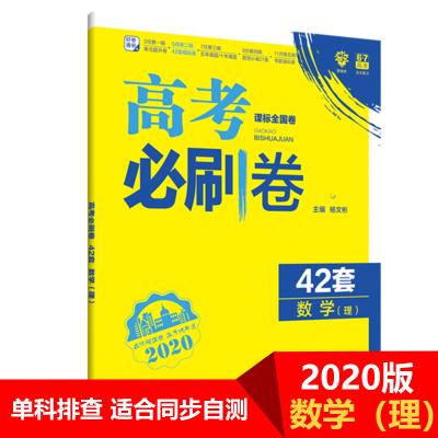 【正版2020版】高考必刷卷42套理科數學 高考數學套卷 高考必刷題理科數學新課標全國卷理數高考模擬試卷匯編