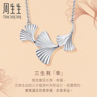 周生生(CHOW SANG SANG)Pt950鉑金銀杏葉項鏈女款90615N定價