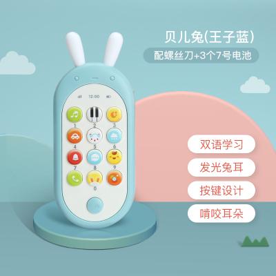 貝恩施 兒童玩具手機雙語早教益智玩具音樂可咬仿真電話0-1歲貝兒兔【王子藍】【4.10前發貨】