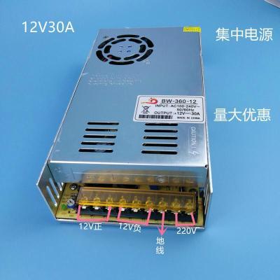 集中電源12V5A 10A 15A 20A 30A 集成供電 攝像機電源