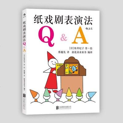 正版 纸戏剧表演法 松井纪子 源于日本的神奇欢笑小剧场 全新讲故事形式 幼儿园小学艺术教具 儿童绘本美育启蒙读物后浪