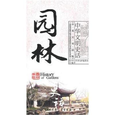 正版書籍 中華文明史話:園林史話(中英文雙話版) 9787500080565 中國大百科