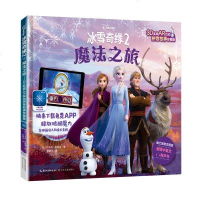 冰雪奇缘2 魔法之旅拼音版3D实境AR互动故事珍藏版幼儿亲子阅读童话故事书籍 拼音版 电影同步AR故事书3—10岁绘