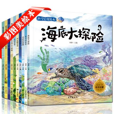 全套10册 奇妙的科学启蒙绘本海底大探险动物世界恐龙十万个为什么3-6-9岁小学生儿童版科普绘本故事小牛顿科学馆百科全书