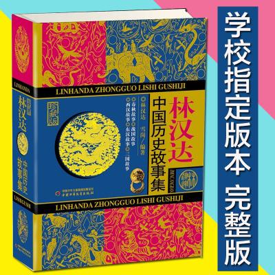 林漢達中國歷史故事集(珍藏版)