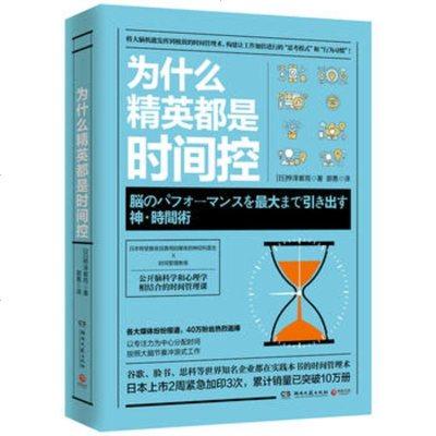 正版现货 为什么精英都是时间控 神经科医生公开脑科学和心理学结合的时间管理课都在践行的高效时间管理术职场成功励志