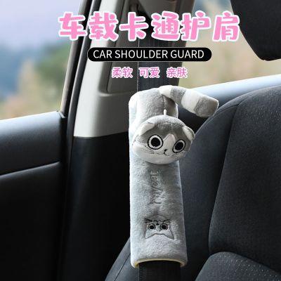 邁古(MG)【一對裝】車載卡通護肩 汽車安全帶護肩套保險護肩套加長男女可愛卡通車飾裝飾品加厚用品
