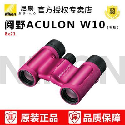 Nikon/尼康 ACULON W10 8x21雙筒望遠鏡 高清高倍演唱會戶外 粉色